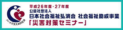 公益財団法人日本社会福祉弘済会 社会福祉助成事業